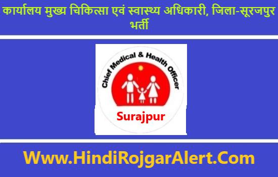सीएमएचओ सूरजपुर भर्ती 2021 CMHO Surajpur Jobs के लिए आवेदन