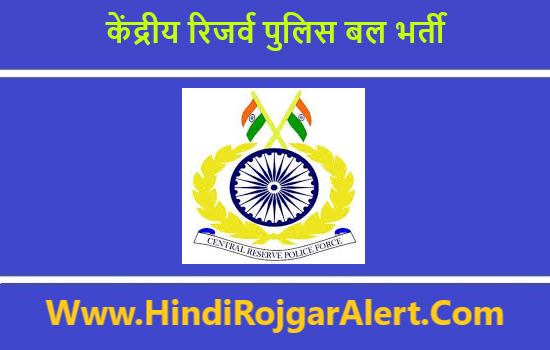 Central Reserve Police Force Recruitment 2021 | CRPF भर्ती 2021