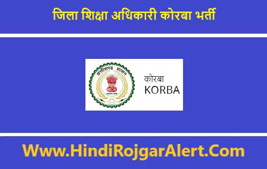 Deo Korba Bharti 2020 शासकीय उत्कृष्ट अंग्रेजी माध्यम विद्यालय जिला कोरबा भर्ती 2020