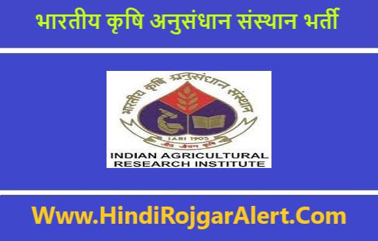 IARI Recruitment 2020 भारतीय कृषि अनुसंधान संस्थान भर्ती 2020