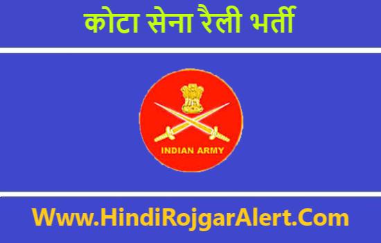 Kota Army Recruitment Rally 2020 कोटा सेना रैली भर्ती 2020-21