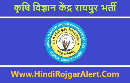 Krishi Vigyan Kendra Raipur Recruitment 2020 KVK रायपुर भर्ती 2020