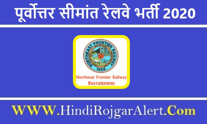 North East Frontier Railway Recruitment 2020 पूर्वोत्तर सीमांत रेलवे भर्ती 2020