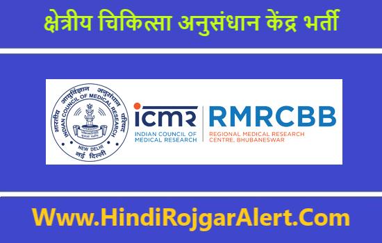 RMRC Recruitment 2020 क्षेत्रीय चिकित्सा अनुसंधान केंद्र भर्ती 2020