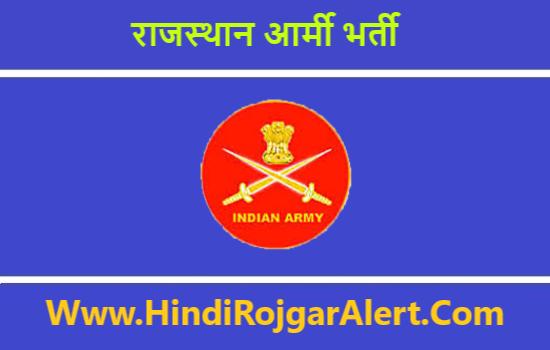 Rajasthan Army Recruitment Rally 2020 राजस्थान आर्मी भर्ती 2020