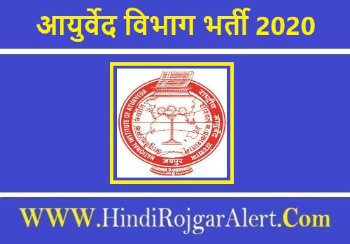 Rajasthan Ayurved Department Recruitment 2020 आयुर्वेद विभाग भर्ती 2020