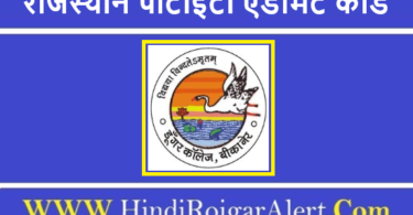 Rajasthan PTET Admit Card 2020 राजस्थान पीटीईटी एडमिट कार्ड 2020