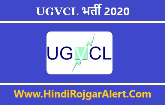 UGVCL भर्ती 2020 ग्रेजुएट अपरेंटिस पदों के लिए ऑनलाइन आवेदन आमंत्रित