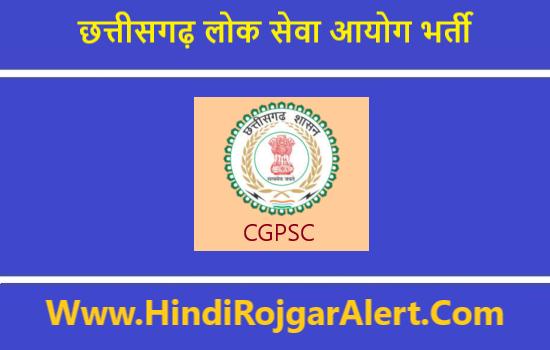 सीजीपीएससी भर्ती 2020 CGPSC सहायक संचालक जनसंपर्क, अंग्रेजी माध्यम के लिए आवेदन आमंत्रित
