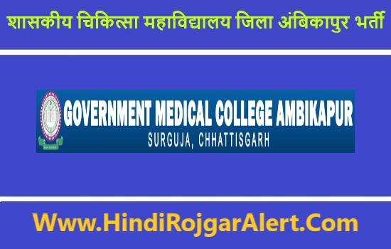 GMC अंबिकापुर भर्ती 2020 के लिए कई पद खाली