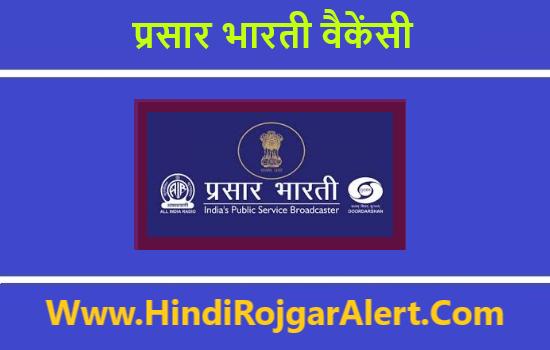 Prasar Bharati वैकेंसी 2020 शोधकर्ता पदों के लिए आवेदन आमंत्रित