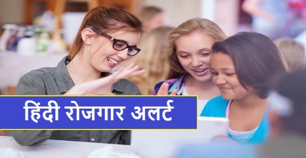 Goa Government Jobs 2020 - 2021 : गोवा सरकारी नौकरी 2020