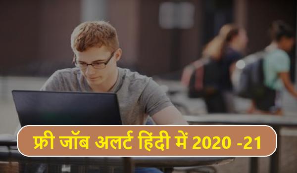 फ्री जॉब अलर्ट हिंदी में 2021 Free Sarkari Job Alert अधिसूचना विवरण