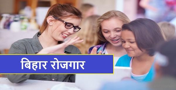 Bihar Sarkari Naukri in Darbhanga बिहार रोजगार दरभंगा जॉब्स