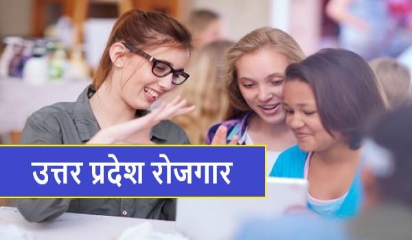 UP Sarkari Naukri in Sambhal उत्तर प्रदेश रोजगार संभल जॉब्स