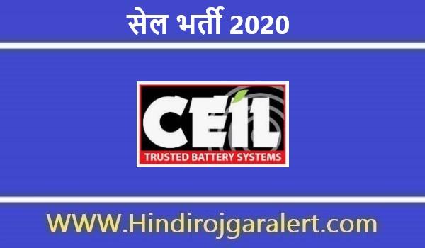 सेल भर्ती 2020-21 CEIL Jobs के लिए आवेदन