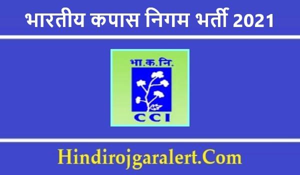 भारतीय कपास निगम भर्ती 2021 India Cotton Corporation Jobs के लिए आवेदन