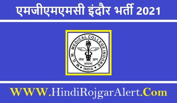 महात्मा गाँधी मेडिकल कॉलेज इंदौर भर्ती 2021 MGMMC Jobs के लिए आवेदन