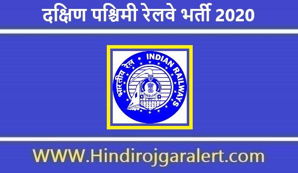 दक्षिण पश्चिमी रेलवे भर्ती 2020-21 SWR RRC Jobs के लिए आवेदन आमंत्रित