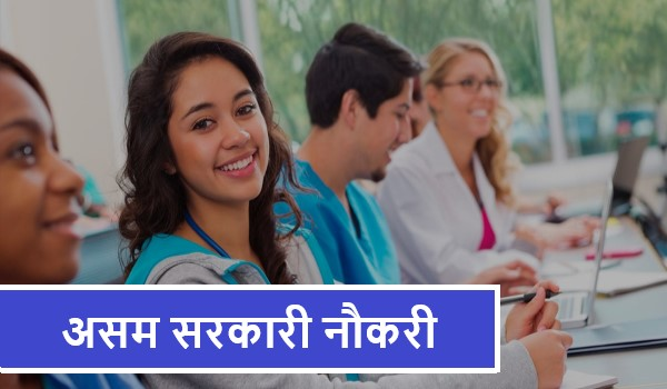 Assam Sarkari Naukri in Cachar असम रोजगार कछार जॉब्स