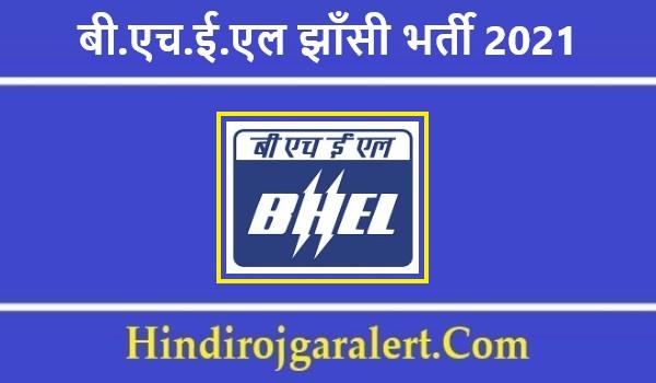 बी.एच.ई.एल झाँसी भर्ती 2021 BHEL Jhansi Jobs के लिए आवेदन