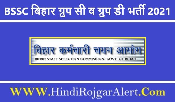 BSSC बिहार ग्रुप सी व ग्रुप डी भर्ती 2021 BSSC Bihar Jobs के लिए आवेदन