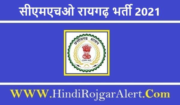 सीएमएचओ रायगढ़ भर्ती 2021 CG CMHO Raigarh Jobs के लिए आवेदन