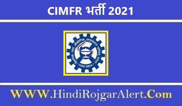 CIMFR भर्ती 2021 CIMFR Jobs के लिए आवेदन