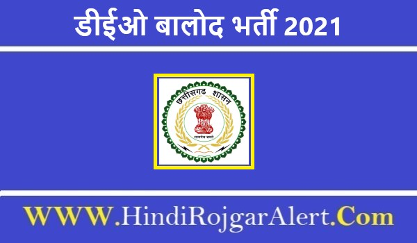 डीईओ बालोद भर्ती 2021 DEO Balod Jobs के लिए आवेदन