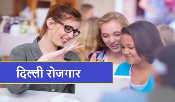 Delhi Govt Jobs in Latest Vacancy : सरकारी नौकरी इन दिल्ली 2021