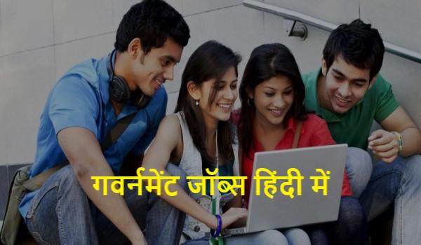 Government Jobs in Hindi Language गवर्नमेंट जॉब्स हिंदी में
