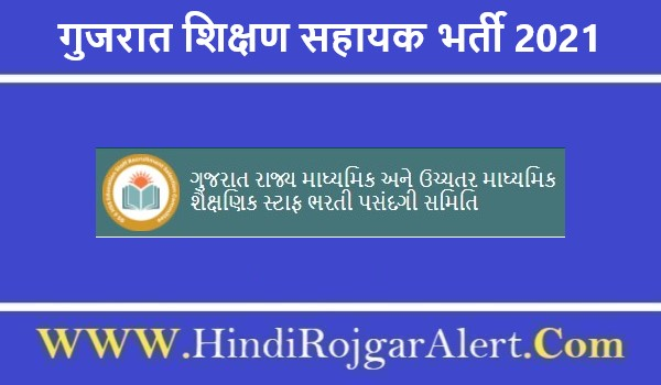 गुजरात शिक्षण सहायक भर्ती 2021 Gujarat GSERC Jobs के लिए आवेदन