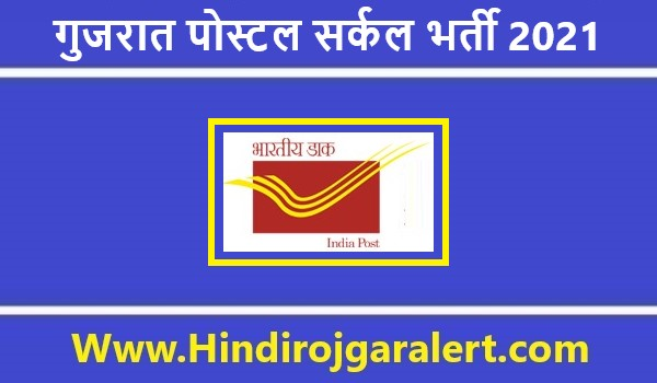 गुजरात पोस्टल सर्कल भर्ती 2021 Gujarat Postal Circle Jobs के लिए आवेदन