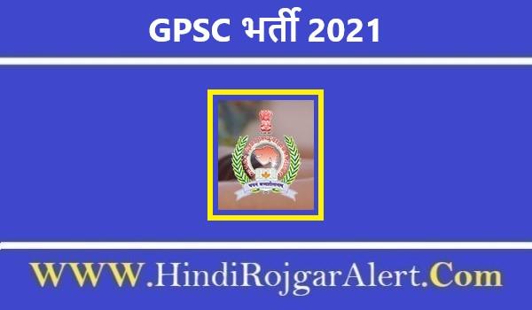 GPSC भर्ती 2021 Gujarat Public Service Commission Jobs के लिए आवेदन