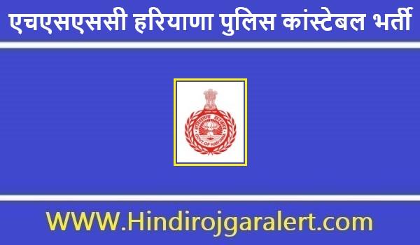 एचएसएससी हरियाणा पुलिस कांस्टेबल भर्ती 2021 HSSC Haryana Police Jobs के लिए आवेदन