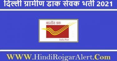 दिल्ली पोस्ट ऑफिस भर्ती 2021 ग्रामीण डाक सेवक के लिए आवेदन