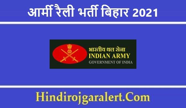 आर्मी रैली भर्ती बिहार 2021 OTA Gaya Bihar Jobs के लिए आवेदन