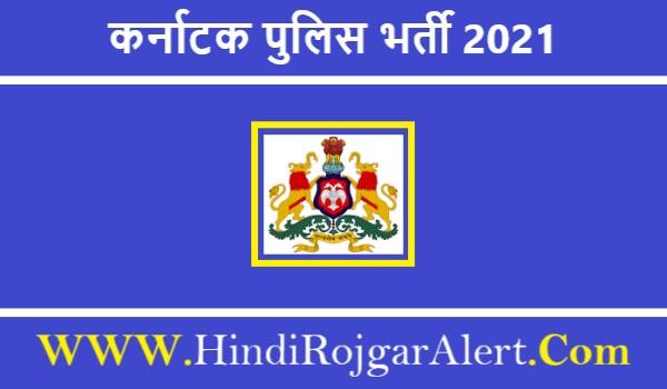 कर्नाटक पुलिस भर्ती 2021 Karnataka Police Jobs के लिए आवेदन