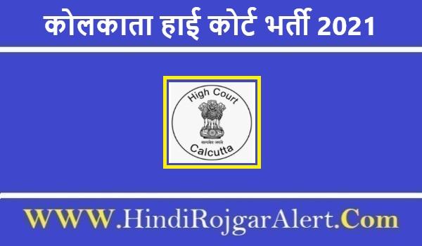 कोलकाता हाई कोर्ट भर्ती 2021 Kolkata Hight Court Jobs के लिए आवेदन