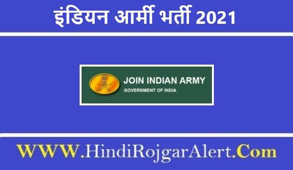इंडियन आर्मी भर्ती 2021 MP Bhopal Indian Army Jobs के लिए आवेदन