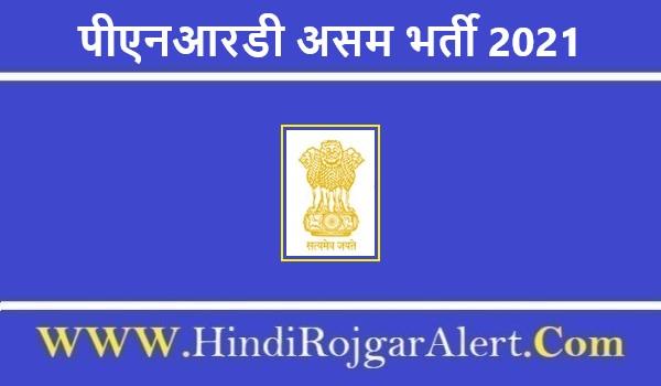पीएनआरडी असम भर्ती 2021 PNRD Assam Jobs के लिए आवेदन