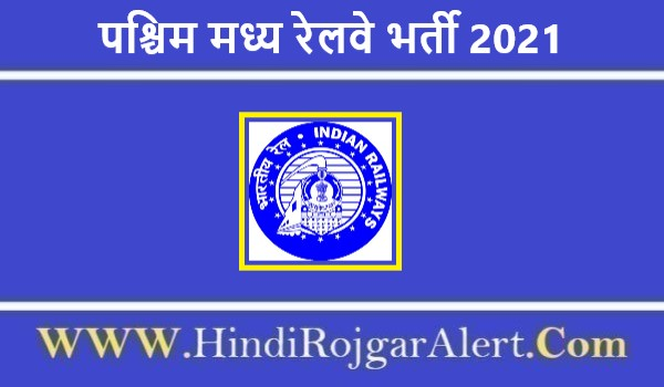 पश्चिम मध्य रेलवे भर्ती 2021 Pashchim Madhya Railway Jobs के लिए आवेदन