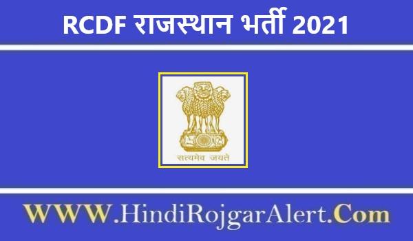 RCDF राजस्थान भर्ती 2021 RCDF Rajasthan Jobs के लिए आवेदन