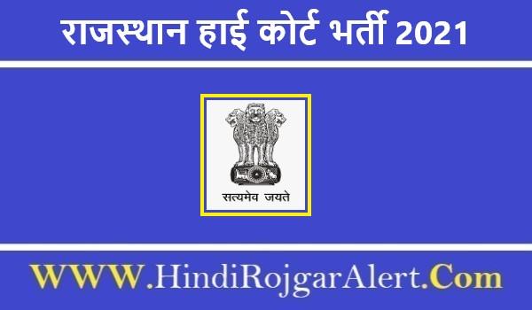 राजस्थान हाई कोर्ट भर्ती 2021 Rajasthan High Court Jobs के लिए आवेदन