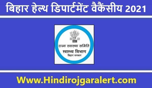 बिहार एसएचएस सीएचओ भर्ती 2021 SHS Bihar CHO Jobs के लिए आवेदन