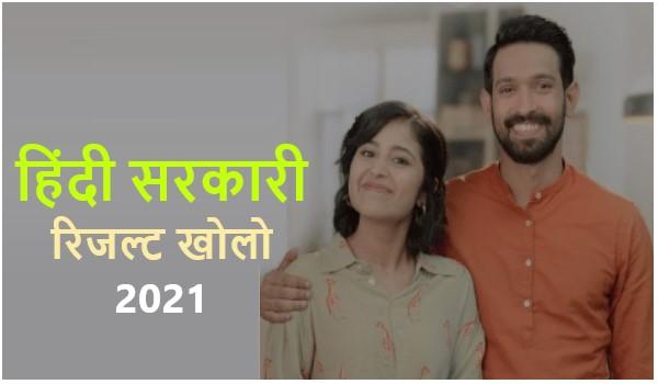 हिंदी सरकारी रिजल्ट खोलो 2021 Sarkari Result Kholo Hindi के लिए आवेदन