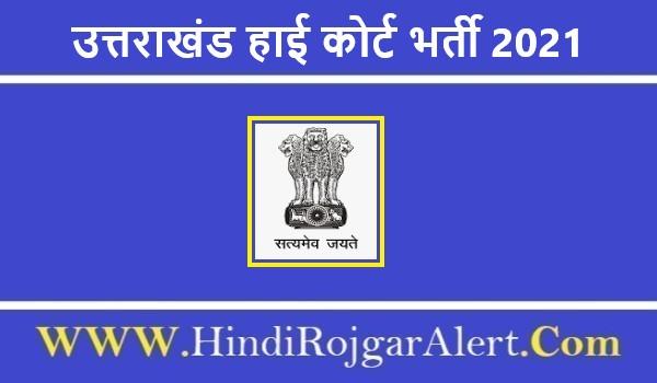 उत्तराखंड हाई कोर्ट भर्ती 2021 Uttarakhand High Court Jobs के लिए आवेदन