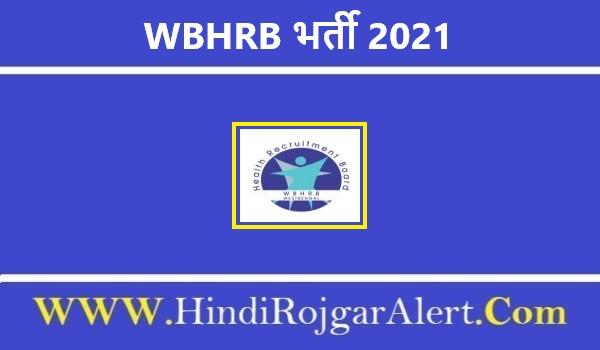 WBHRB भर्ती 2021 West Bengal Health Recruitment Board Jobs के लिए आवेदन