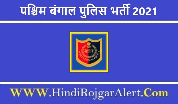 पश्चिम बंगाल पुलिस भर्ती 2021 West Bengal Police Jobs के लिए आवेदन