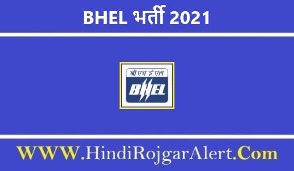 भेल भर्ती 2021 Bhel Supervisor Jobs के लिए आवेदन